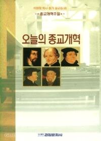 오늘의 종교개혁 - 석원태 목사 절기 설교집(8)