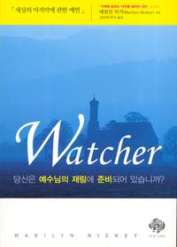 Watcher  (당신은 예수님의 재림에 준비되어 있습니까?)