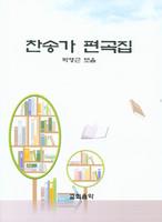 찬송가 편곡집 (성가악보)