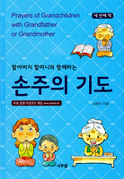 손주의 기도 - 세 번째 책