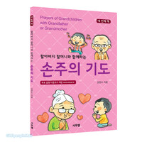 할아버지 할머니와 함께하는 손주의 기도 네 번째 책