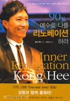 90일, 예수로 나를 리노베이션하라 - 시티 하베스트 교회 콩히 목사가 전하는 변화의 메세지 1