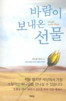 바람이 보내온 선물 (김도훈 목사의 찬양 베스트 CD 증정)