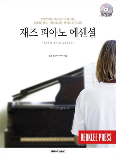 재즈 피아노 에센셜