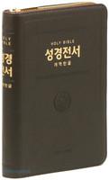 HOLY BIBLE 성경전서 개역한글 중 단본 (천연우피/색인/지퍼/브라운/72HB)
