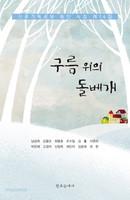 구름 위의 돌베개 - 신춘기독공보 동인시집 제14집