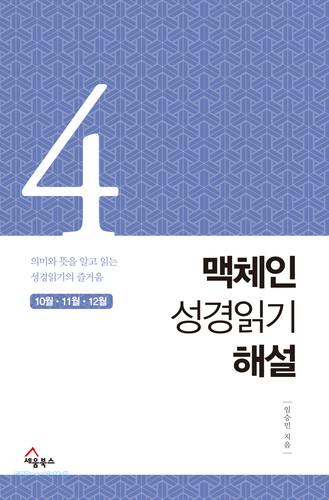 맥체인 성경읽기 해설 4 (10월, 11월, 12월)
