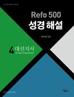 Refo 500 성경 해설 : 대선지서
