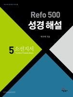 Refo 500 성경 해설 : 소선지서