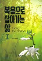 복음으로 살아가는 삶 1