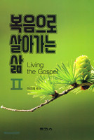 복음으로 살아가는 삶 2