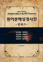원어분해성경사전 - 창세기