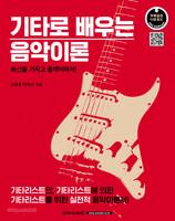 [개정판] 기타로 배우는 음악이론