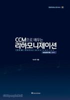 CCM으로 배우는 리하모니제이션
