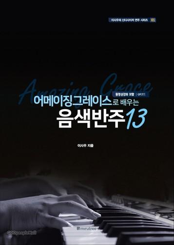 어메이징 그레이스로 배우는 음색반주 13 - (동영상강좌/QR코드 포함)
