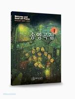 와이즈 성가 송영곡집 1 (악보)