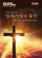 부활절 칸타타 - 십자가상의 칠언 (CD포함 악보)