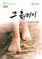 와이즈성가독창곡집 - 그 흙먼지(고성용 악보) CD포함