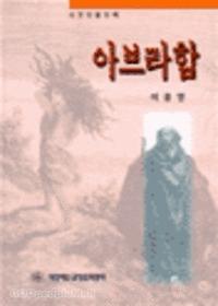아브라함 - 성경 인물 강해
