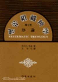 뻘콥 조직신학 제1권 서론