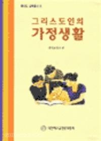 그리스도인의 가정생활 - 평신도 교육총서 1
