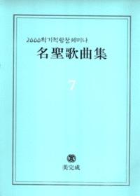 명성가곡집 7 - 2000획기적합창세미나(악보)