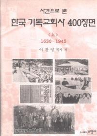 사건으로 본 한국 기독교회사 400장면 상