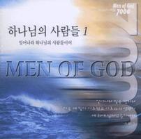 하나님의 사람들 1 - 일어나라 하나님의 사람들이여 (CD)