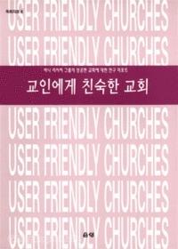 교인에게 친숙한 교회 - 목회자료 8