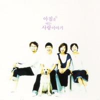 사랑이야기 3 - 아침을 여는 사랑이야기 (CD)