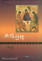 조직신학 : 하나님의 공동체를 위한 신학