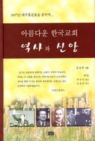 아름다운 한국교회 역사와 신앙