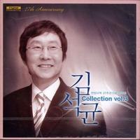 김석균 Collection 3 - 찬양사역 27주년기념 작곡집 (CD)