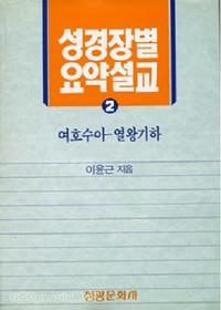 성경장별 요약설교 2 (여호수아~열왕기하)