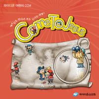 파이디온 어린이 CCM - Come to Jesus (CD)