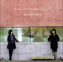 Dreaming Butterfly 3집 - be joyful always (CD)