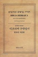 슈투트가르트 히브리어 구약성서 : 한국어 서문판 BHS(하드커버/5219*)