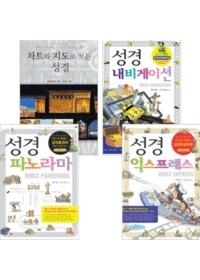 성경연구 관련도서 추천 세트 (전4권)