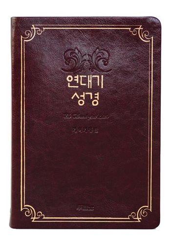 연대기성경 단본(무색인/무지퍼/이태리신소재/다크레드)