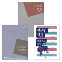 최바울 선교사 저서 세트(전6권)