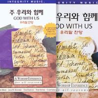 Don Moen - God with us 우리말 찬양 세트 (CD 악보)