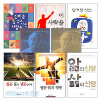 남병희 목사 저서 세트(전8권)