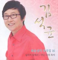 김석균 - 복음성가 작곡집16 (CD)