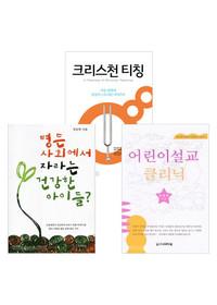 양승헌의 교회교육을 위한 도서 세트 (전3권)