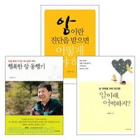 신갈렙 선교사의 암 극복 관련 도서 세트(전3권)
