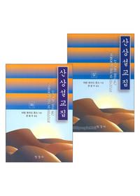 산상설교집 상하 세트 (전2권)