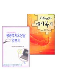 윤성주 목사 저서 세트(전2권)