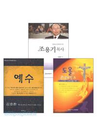 김호환 목사 저서 세트(전3권)