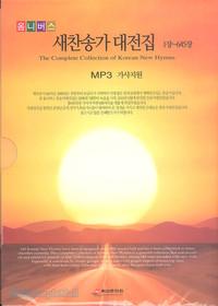 옴니버스 새찬송가 대전집 1장~645장 (MP3 1CD)