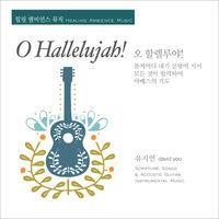 유지연- O Hallelujah! (CD)